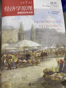 (正版现货)  经济学原理(第7版):微观经济学分册9787301256909