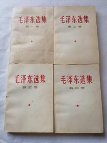 毛泽东选集(1一4卷)。