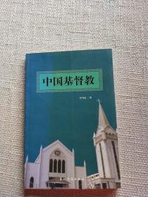 中国基督教