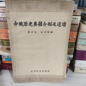 中国历史要籍介绍及选集