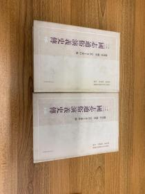 三国志通俗演义史传(全二册)上下 精装(可开发票)