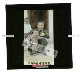 清代民国玻璃幻灯片-----民国上海叼烟斗的爸爸哄孩子看镜头照相,孩子都吓哭了,老玻璃幻灯,上海商务印书馆制
