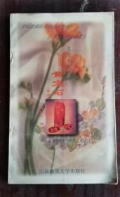 黄宝石 黄玉 友爱希望 97年1版1印 包邮挂刷