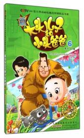 新大头儿子和小头爸爸(6D51-60集)/    100集大型动画电视连续剧精品书系