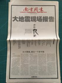 南方周末2008年5月22日 大地震现场报告 汶川九歌(缺9-12版)