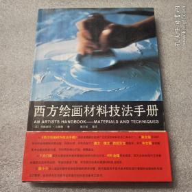 西方绘画材料技法手册