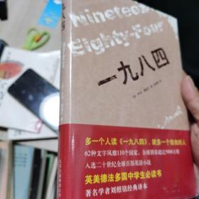 一九八四 奥威尔(2013年版,精装全新塑封)