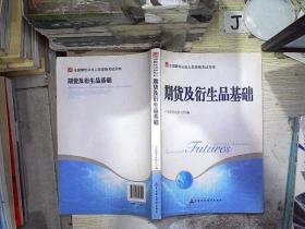 期货及衍生品基础(