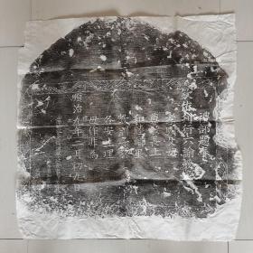 礼部题奉钦刋行六谕教民碑(原石原拓)