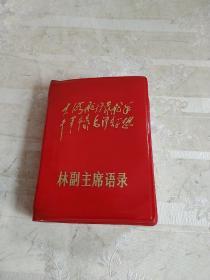林副主席语录【塑皮色泽鲜艳内页干净无字迹】
