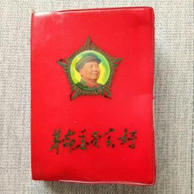 革命委员会好(红塑封,带毛像林题,正误表)