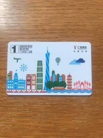 广州地铁一日卡