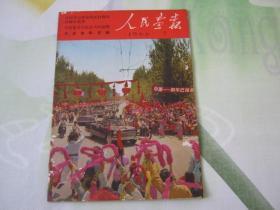 人民画报1966年第7期(大文革画报)
