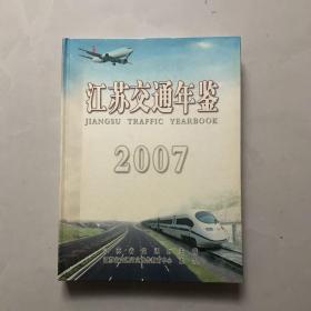 2007江苏交通年鉴