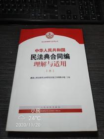 《中华人民共和国民法典合同编理解与适用》三