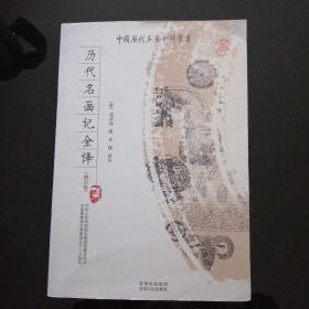 历代名画记全译