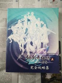 仙剑奇侠传五前传完全攻略集(含光盘)