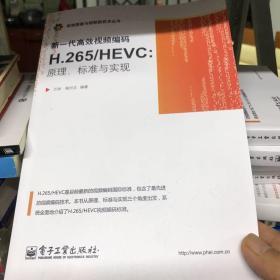 影印新书 新一代高效视频编码H.265/HEVC:原理、标准与实现