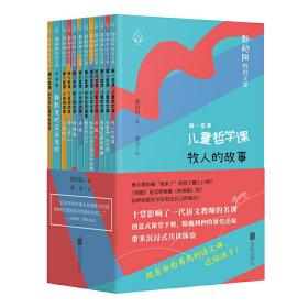 郭初阳的语文课(全十一册)