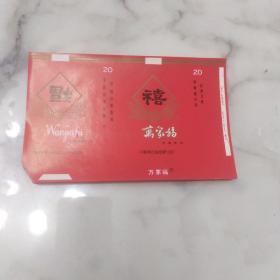 老烟标 万家福  佳节特制喜庆香烟    河南商丘卷烟厂