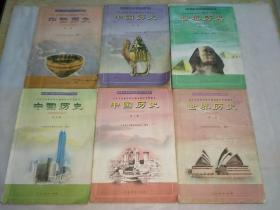 九年义务教育四年制初级中学教科书 中国历史第一二三四册 世界历史第一二册 六本合售
