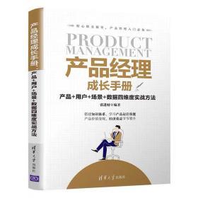 产品经理成长手册:产品+用户+场景+数据四维度实战方法 张进财 清华大学出版社