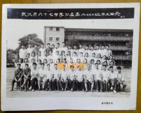 老照片:湖北武汉——武汉市六十七中学75届高二(六)班,1975年7月,有大辫子美女学生。武汉图片社