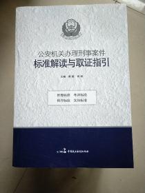 公安机关办理刑事案件标准解读与取证指引