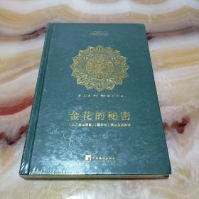 金花的秘密:中国的生命之书(全译本):《太乙金华宗旨》《慧命经》原文及其英译