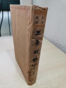 民国24年初版:玉台新咏(繁体竖版精装全一册)
