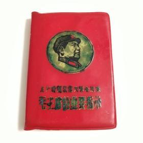 无产阶级文化大革命以来毛主席的重要指示(软精装)