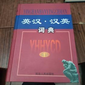 英汉.汉英词典