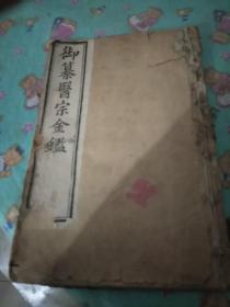 御篡医宗金鑑(卷49卷50)