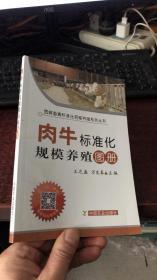 肉牛标准化规模养殖图册 ( 图解畜禽标准化规模养殖系列丛书)