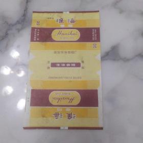 老烟标 淮海香烟   国营徐州卷烟厂