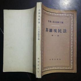 苏维埃民法 第一册