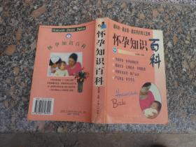 怀孕知识百科