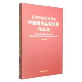 首届中国职业画家中国画作品双年展作品集