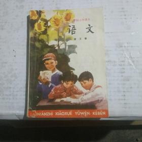 六年制小学课本 语文 第五册