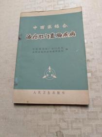 中西医结合治疗肛直肠疾病