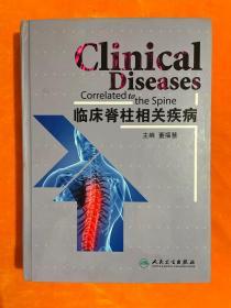 临床脊柱相关疾病