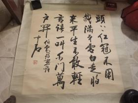 首都师范大学教授 欧阳中石 书法,几十年托裱旧物。