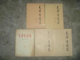 毛泽东选集(1-5卷 共五本合售 如图所示) 【32开  第三卷封面有裂 内页没有笔迹划痕 品如图】