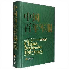 精装典藏版《中国百年军服》