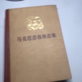马克思恩格斯选集(第二卷)1972精装
