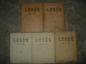 毛泽东选集(1-5卷 共五本合售 如图所示)(第二卷有购书发票、勘误表) 【大32开  1-4卷繁体竖排 内页有笔迹划痕 品如图】