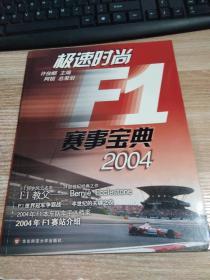 极速时尚F1赛事宝典.2004