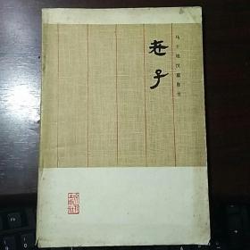 马王堆汉墓帛书:老子