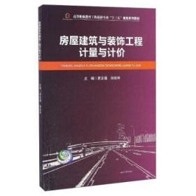 【正版】房屋建筑与装饰工程计量与计价 夏友福,孙俊玲