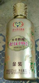 封坛1992酒瓶(空)
